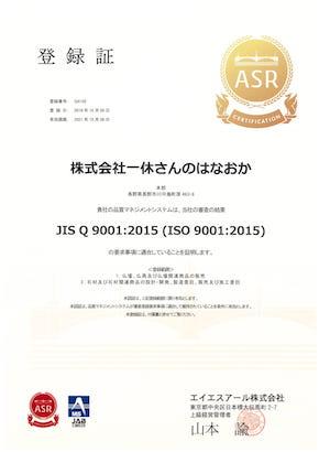 お仏壇ISO9001
