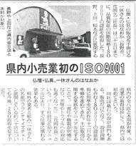1998.8.26日本経済新聞 掲載