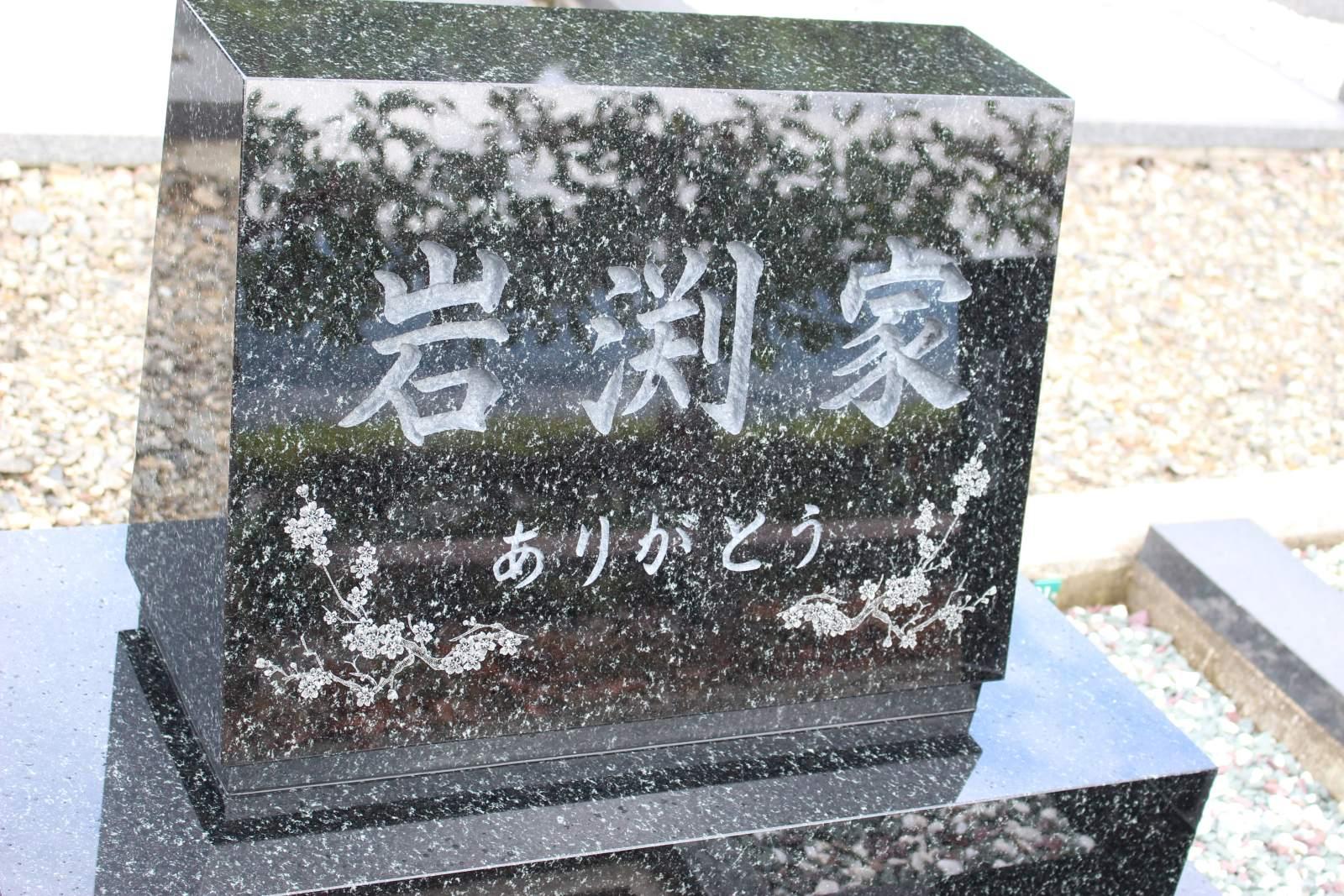 桑原雁塚霊園「桜花園」の墓石