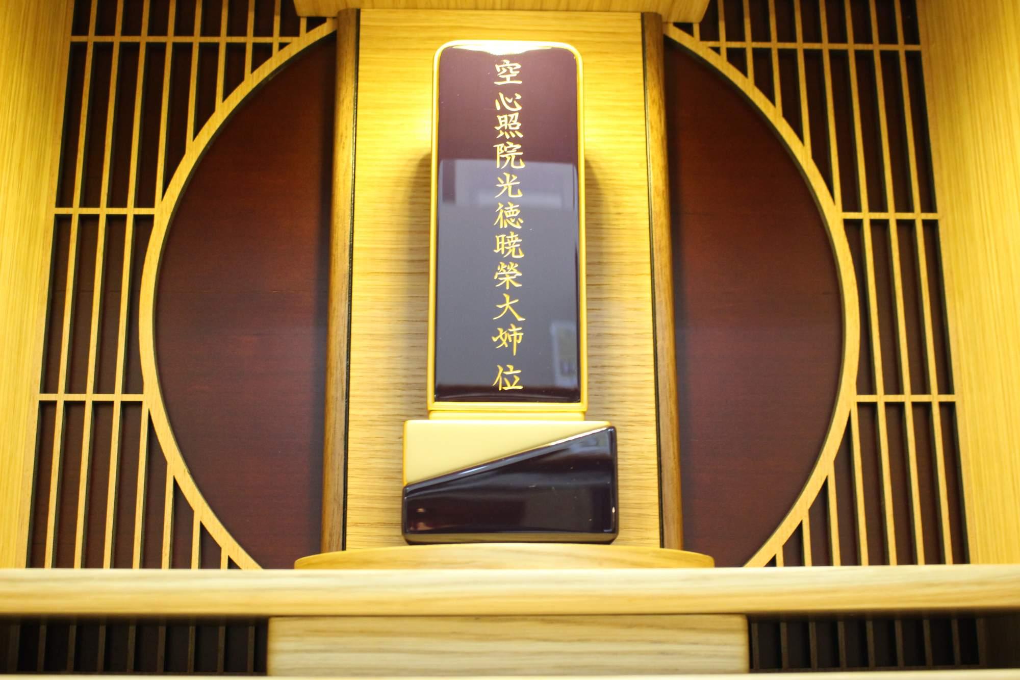 お仏壇に合うお位牌を選ぶ