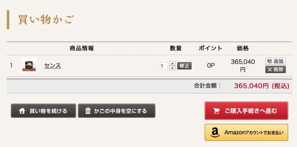 一休さんのはなおか公式オンラインストアで利用できるAmazonPay