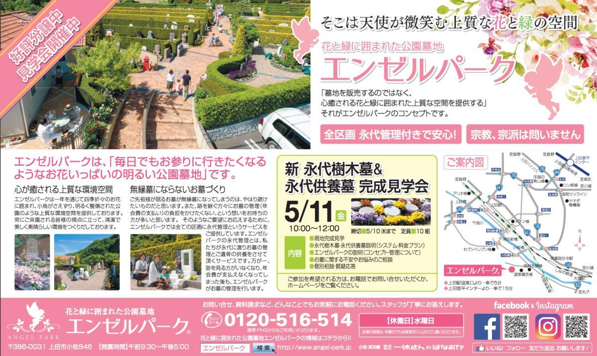 週刊うえだに長野県上田市の公園墓地エンゼルパークが掲載