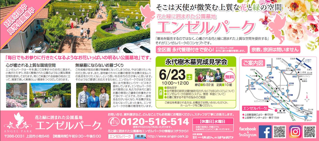 6月2日配布予定の週刊うえだに長野県上田市の公園墓地エンゼルパークが掲載