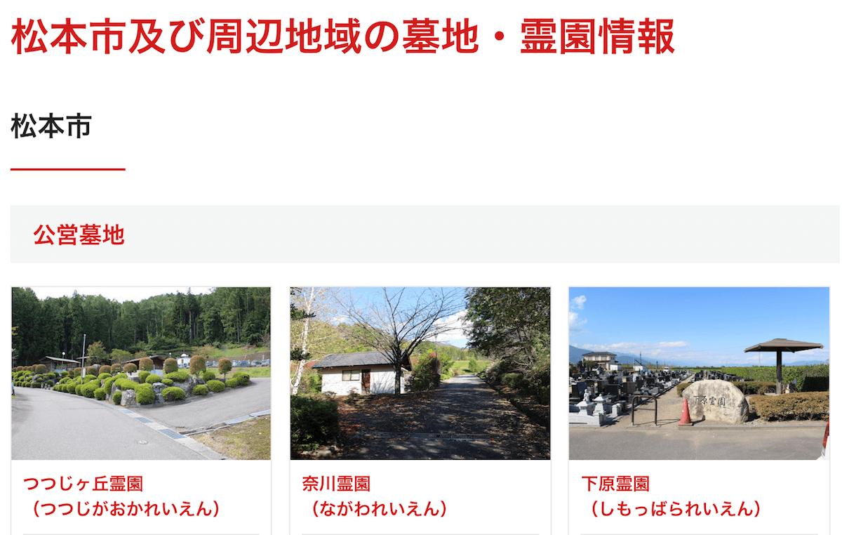 松本市の墓地・霊園情報