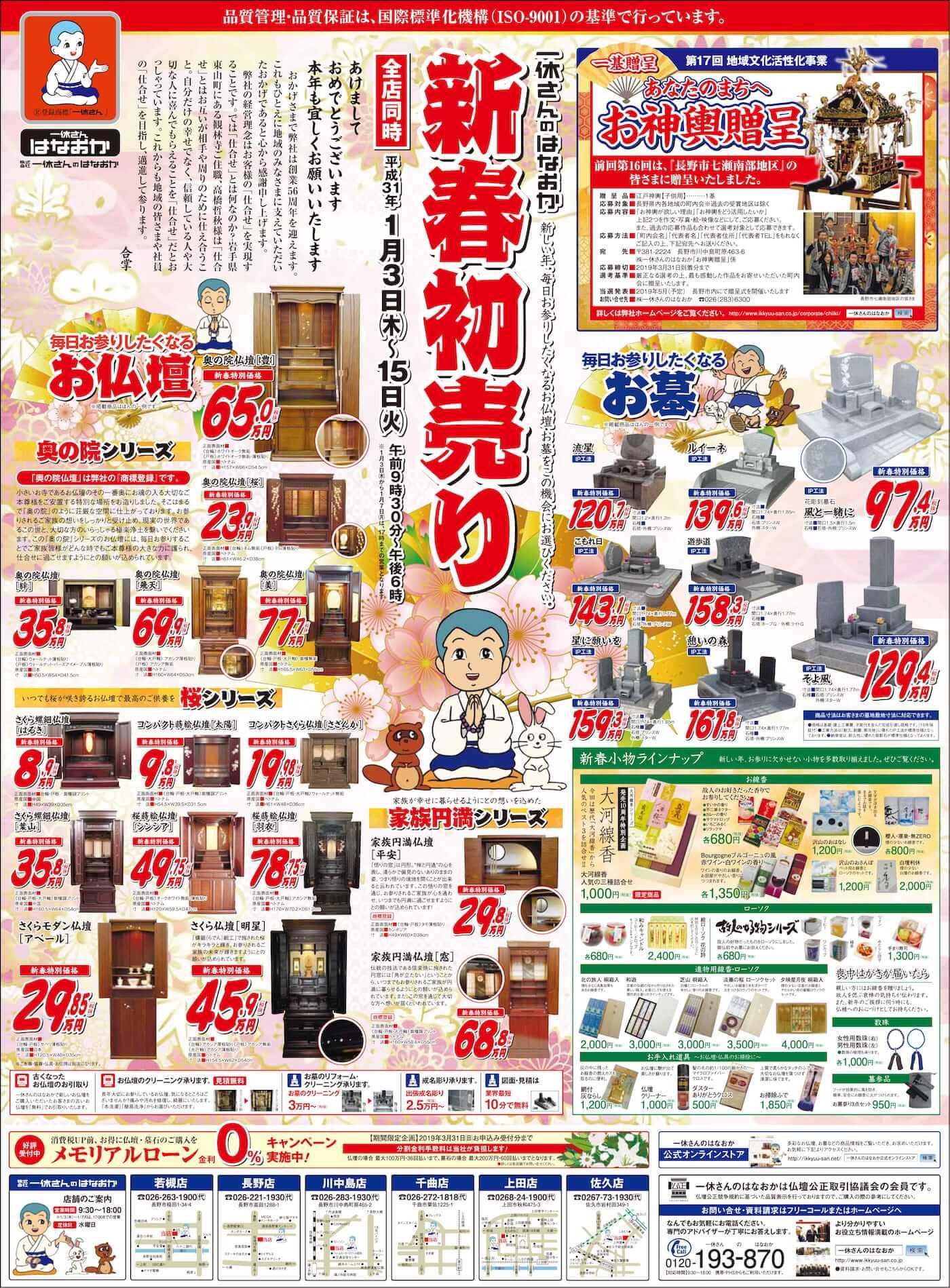 仏壇と墓石の新春初売りセール